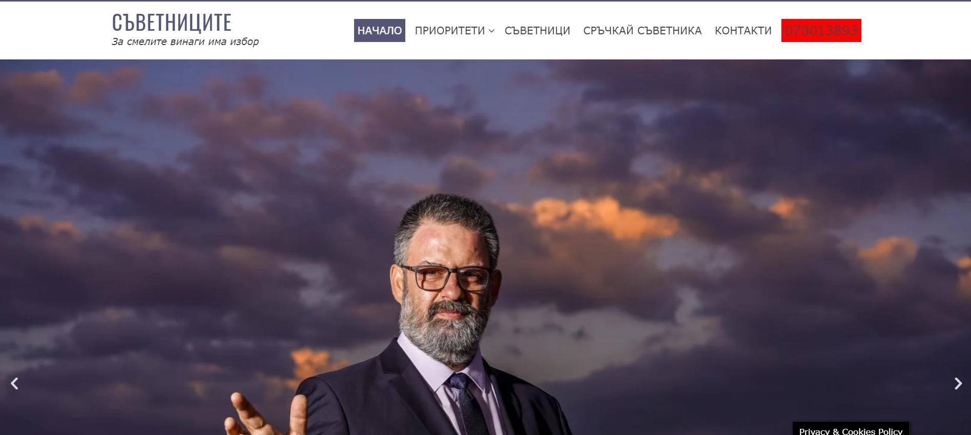 savetnicite-shumen-website-image